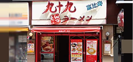 津田沼店の外観
