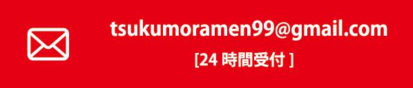 tukumoramen99@gmail.comへ問合せ