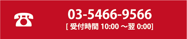 03-9466-9566